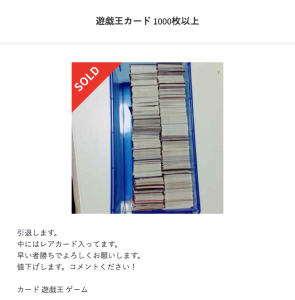 4000円引退品