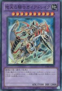 地天の騎士ガイアドレイク