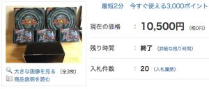 ヤフオク落札10500円