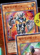 《電磁石の戦士α》