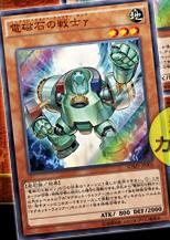 《電磁石の戦士γ》