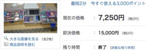 ヤフオク7250円だよ