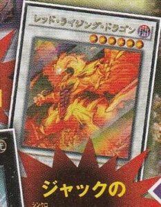 レッド・ライジング・ドラゴン