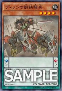 《レプティアの武者騎兵》 《ディノンの鋼鉄騎兵》 《シュルブの魔導騎兵》