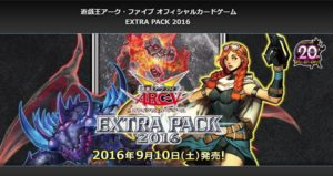 extra pack 2016