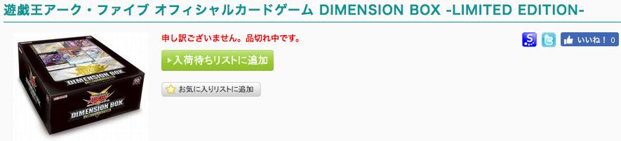 dimension box