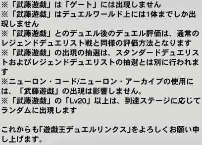 【デュエルリンクス】「武藤遊戯(表遊戯)」が出現!