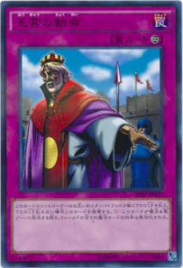 王宮の勅命