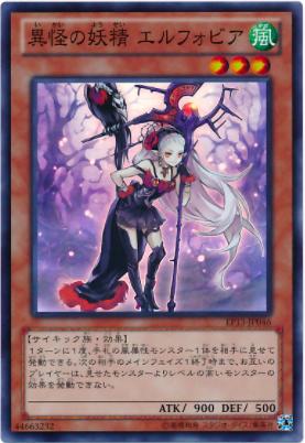 異怪の妖精 エルフォビア