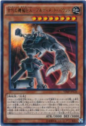 《古代の機械巨人-アルティメット・パウンド》