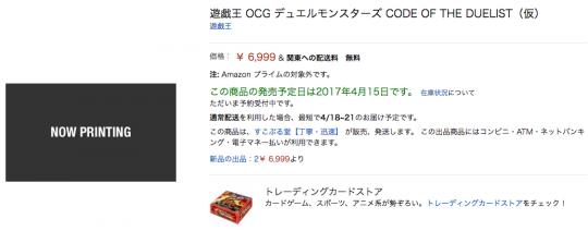 「コードオブデュエリスト」Amazon予約