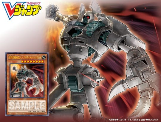 《古代の機械巨人-アルティメット・パウンド》Vジャンプ