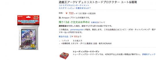 「ユート&瑠璃」スリーブがAmazon