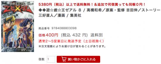 遊戯王コミックス8 ゼアル 楽天