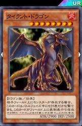 タイラントドラゴン