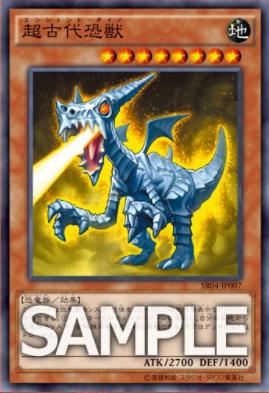 《超古代恐獣》