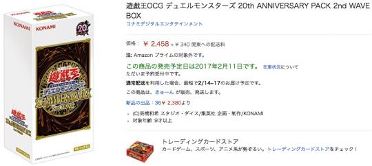 20thアニバーサーリーパック2nd WAVE Amazon予約
