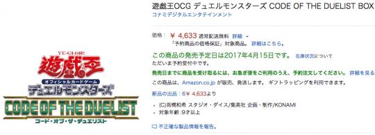 コードオブザデュエリスト Amazon予約