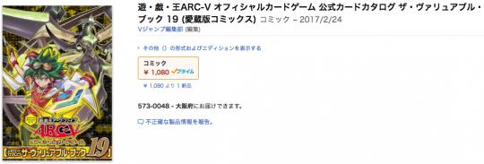 ヴァリュアブルブック19 Amazon予約
