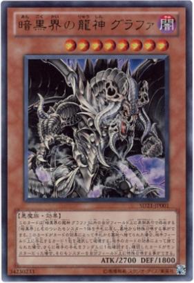 暗黒界の龍神 グラファ
