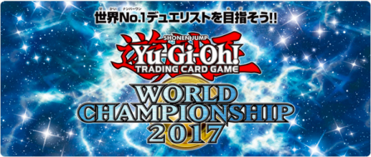 遊戯王世界大会2017